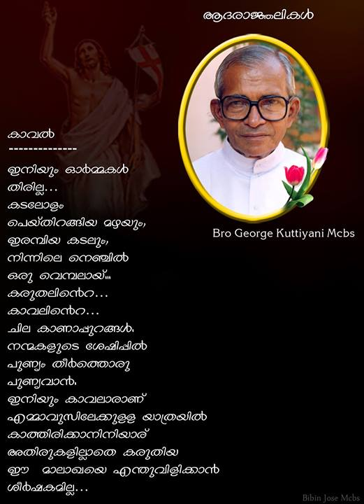 Poem on Bro. George Kuttiyani MCBS